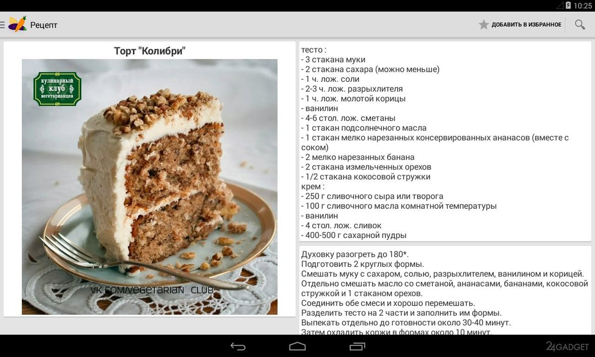 Рецепт лучших тортов в домашних условиях с фото