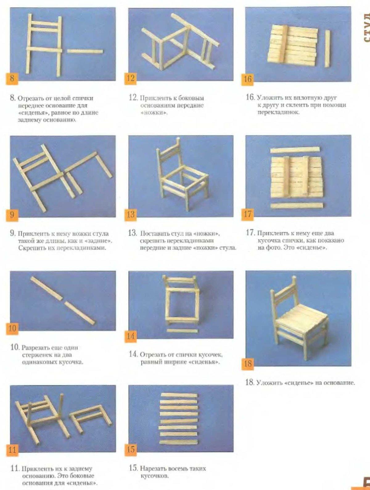 Поделки спичек схемы без клея 7