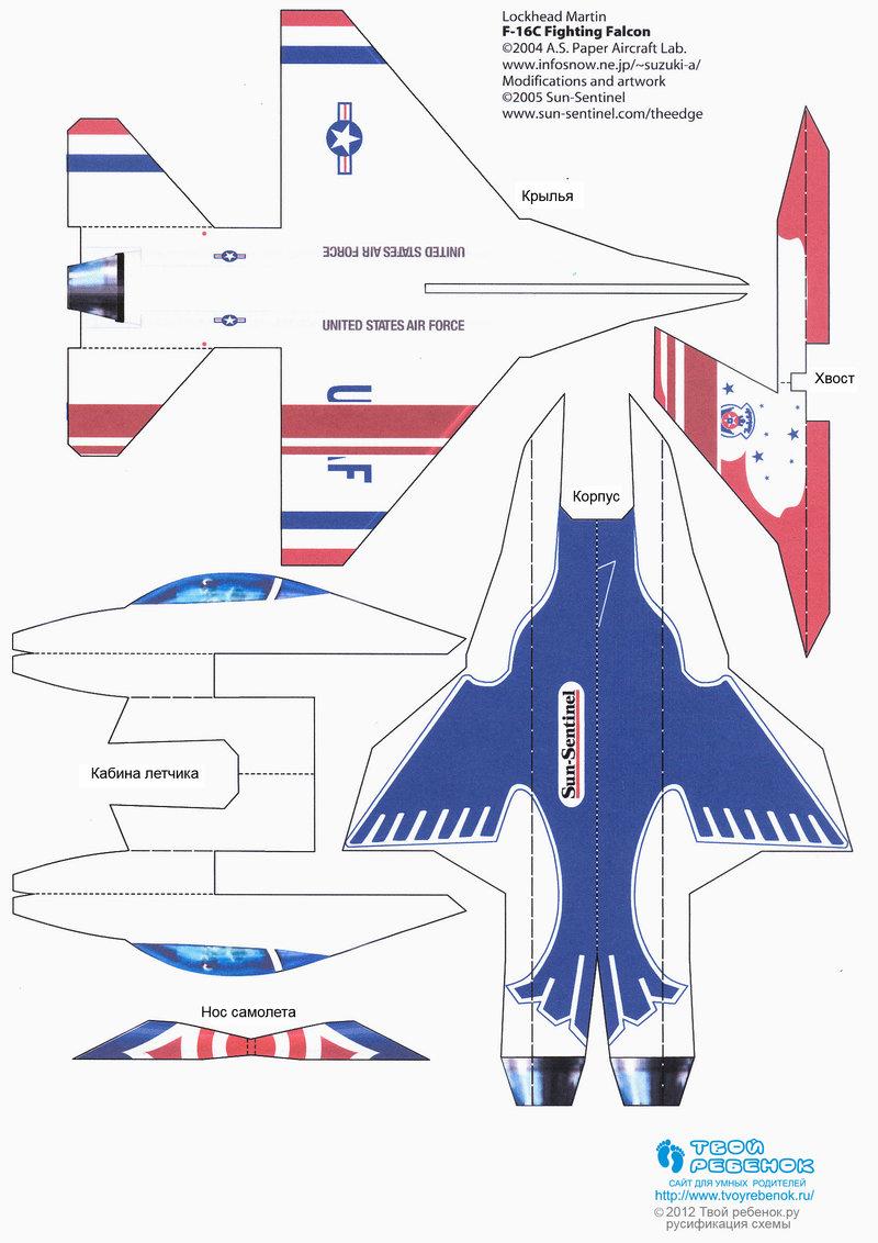 Как сделать из бумаги модель самолета