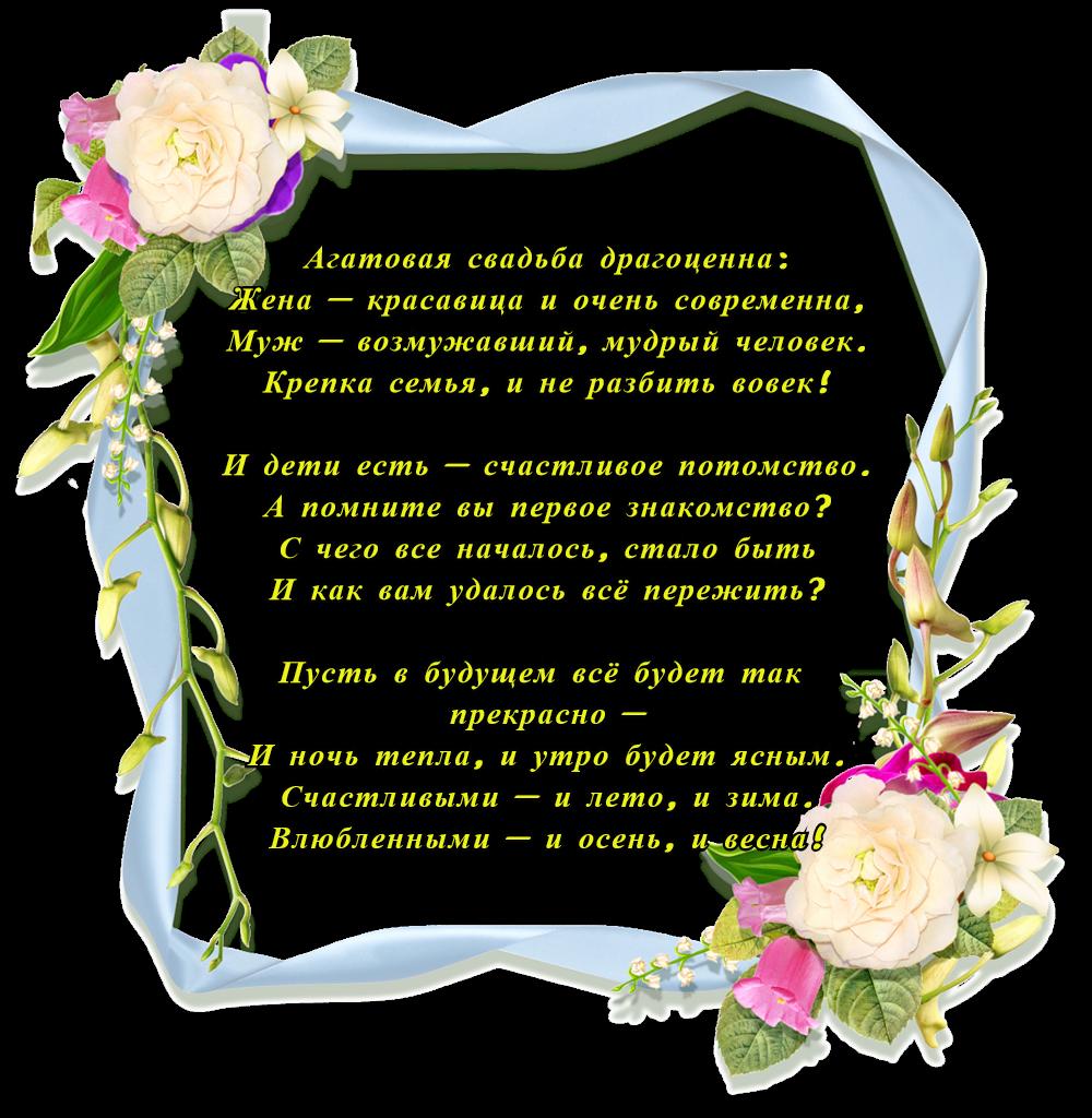 Поздравления с агатовой свадьбой от жены