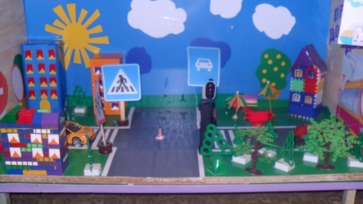 Макеты по пдд в детский сад своими руками