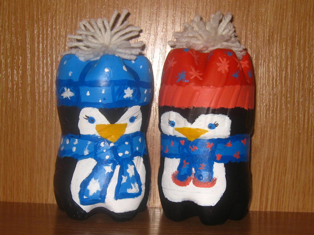 Пингвины из бутылок сделать своими руками