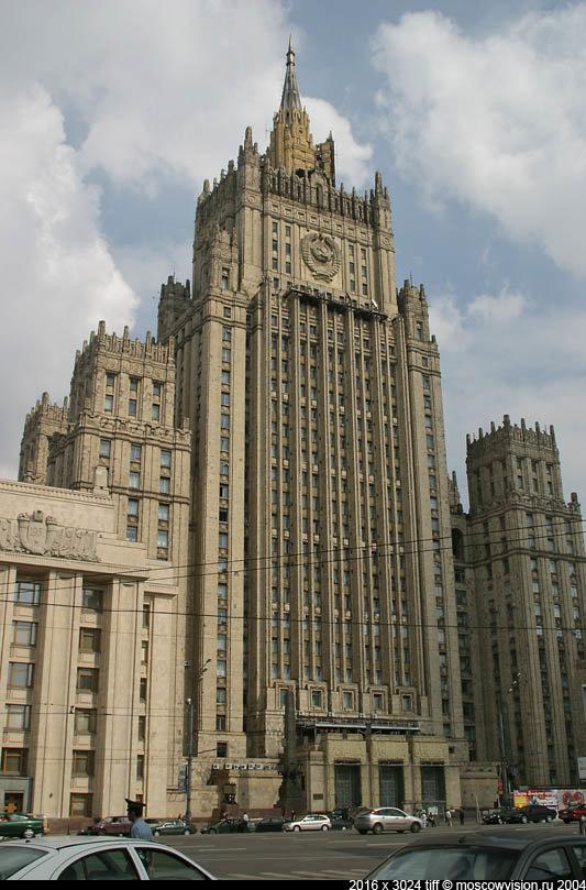 Министерство иностранных дел - карточка от пользователя kalynevich в Яндекс.Коллекциях