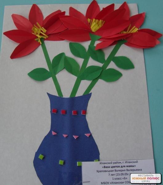 Цветы для мамы аппликация