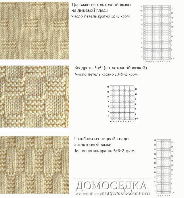 Новые узоры со схемами для вязания на спицах 32