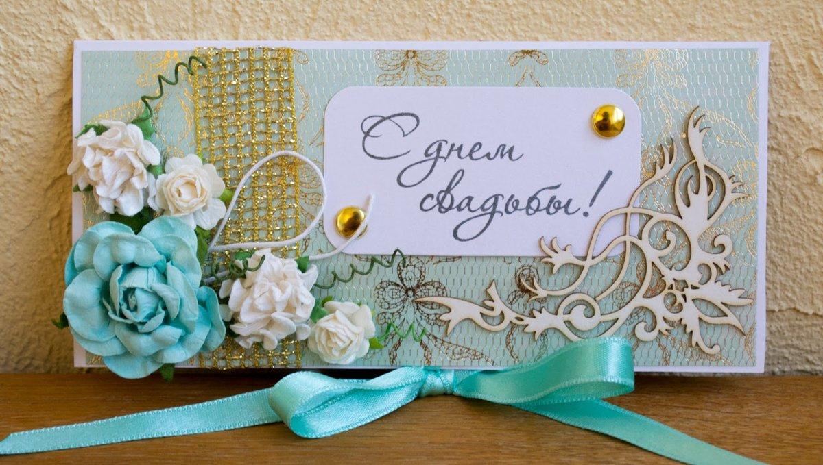 Свадебная открытка для денег скрапбукинг 24