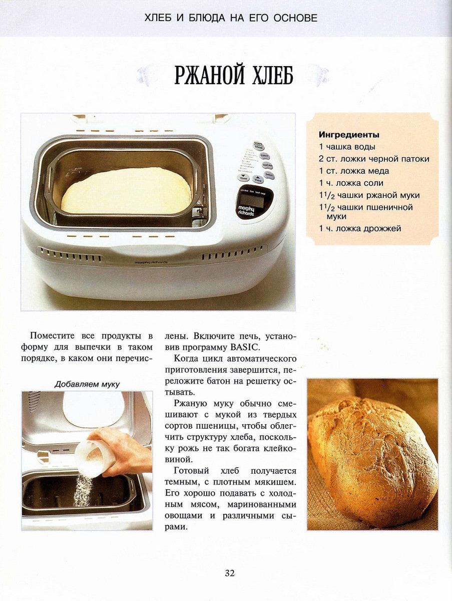 Хлеб в хлебопечке филипс рецепты пошагово