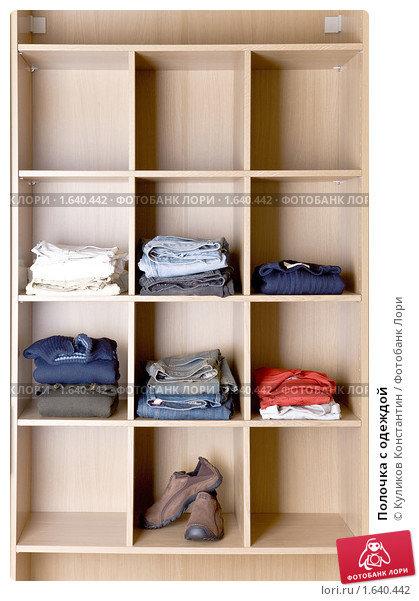 Полки для одежды фото