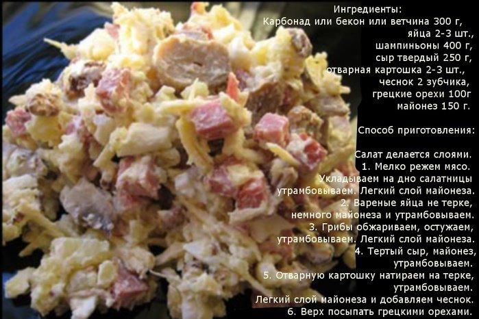 Новые рецепты салаты