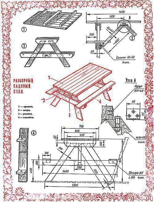 Стол со скамейками для дачи своими руками чертежи 6