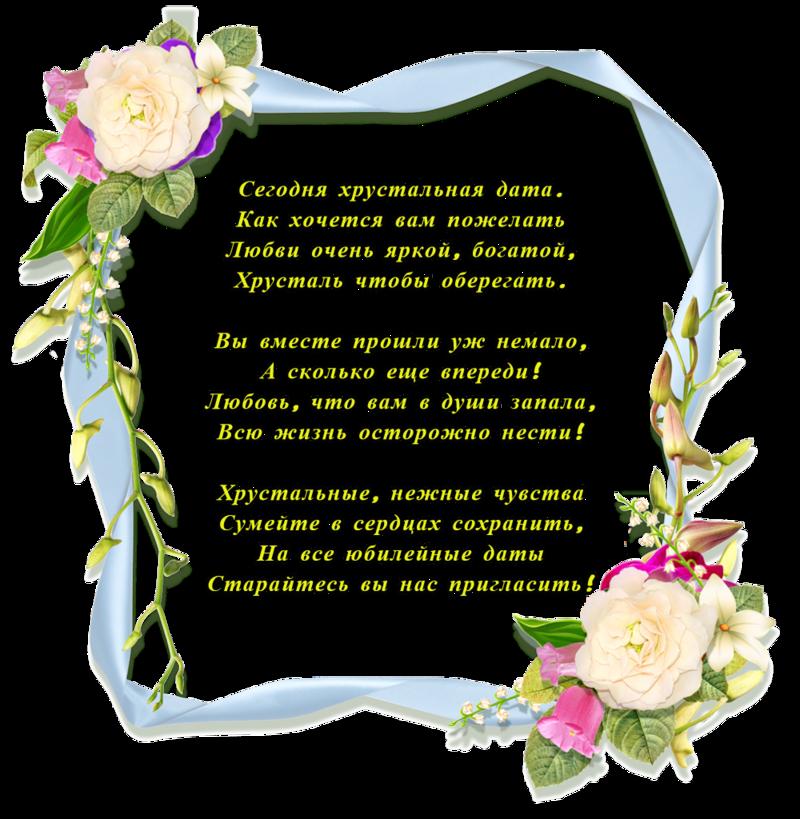 Поздравления мужу с 15 летием свадьбы прикольные в стихах 8