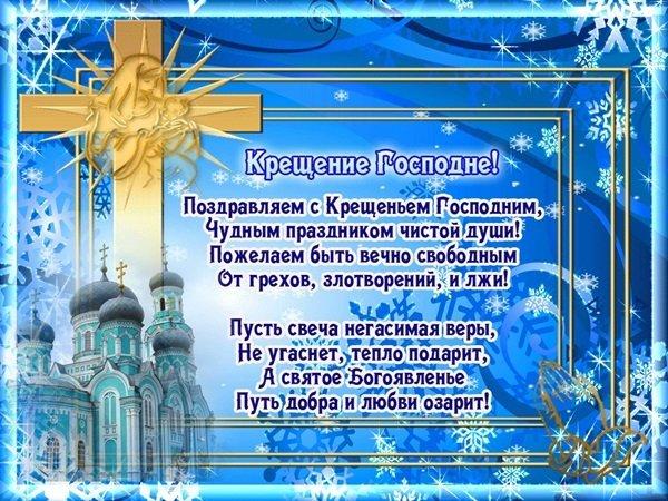 Поздравления с крещением господним 2018 в стихах красивые 47