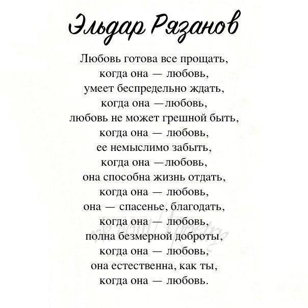 Стих о любви эльдара рязанова