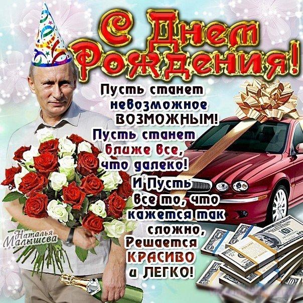 Поздравления от путина с днем рождения для людмилы