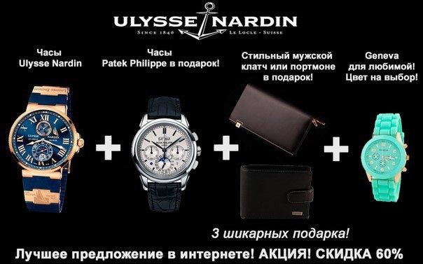 Часы по акции мужские плюс подарок часы