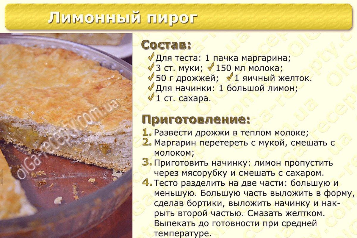 Лимонный пирог рецепт пошагово из слоёного теста