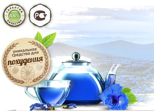 Купить чай чанг шу в москве в аптеке йошкар-ола