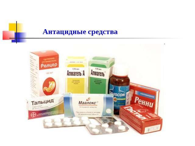 при язве желудка какие лекарства принимать