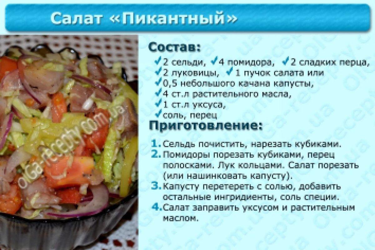Быстрый салат и простой рецепт пошагово
