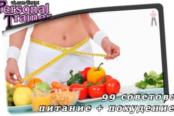 Диета чтобы быстро похудеть к