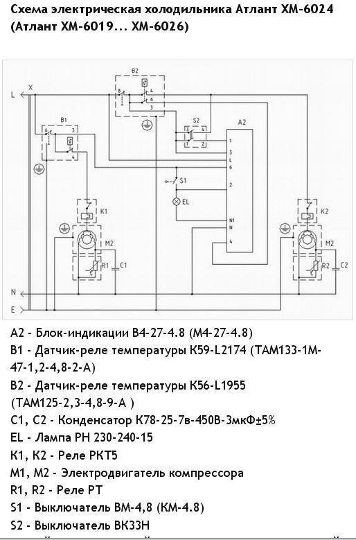 Схема электрическая автохолодильника