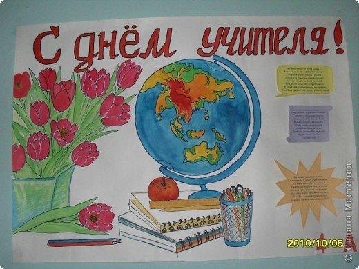 Плакаты своими руками с днем учителя 611