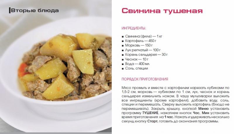 Готовить первые блюда в мультиварке рецепты