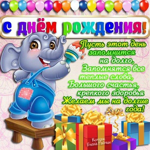 Поздравление с днем рождения своими словами ребенку 3 года 13