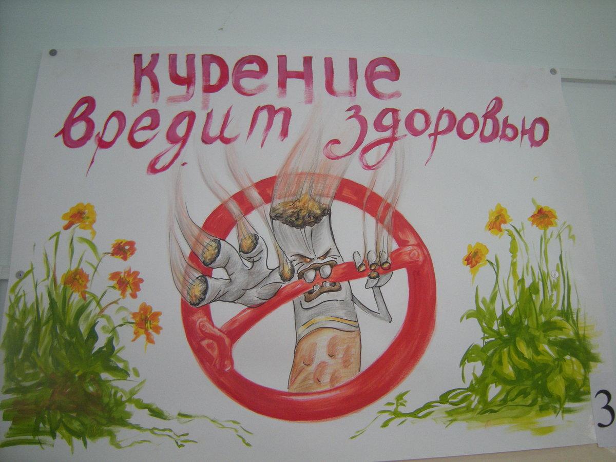 Плакат против курения своими руками
