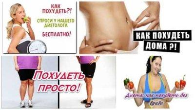 Как похудеть в домашних условиях парням