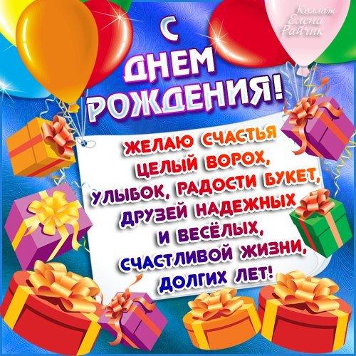 Поздравление с днем рождения для землячки 163