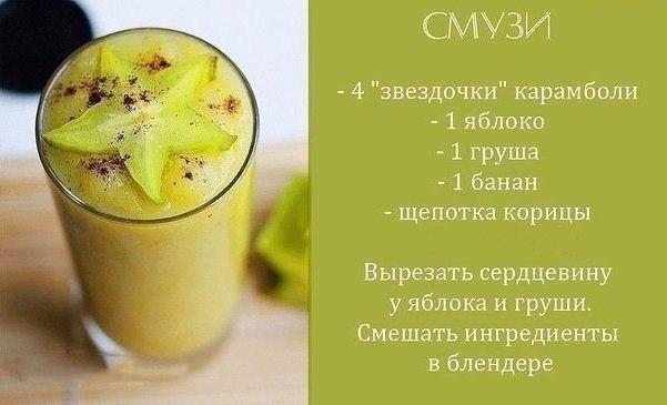 Вкусный коктейль для похудения в домашних условиях