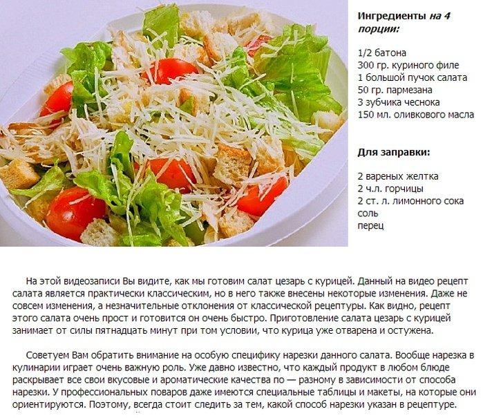 Как приготовить салаты в домашних условиях на зиму 26
