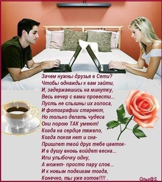 Стих о виртуальном друге