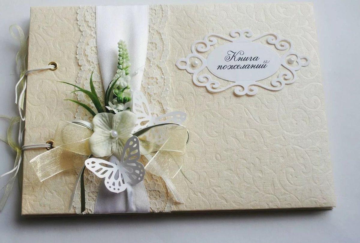 Свадебная книга пожеланий своими руками с