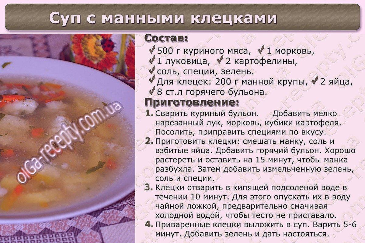 Рецепт супов с говядиной пошагово
