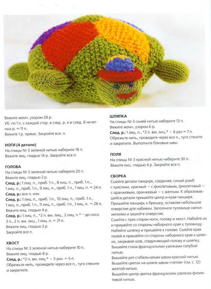 Вязание игрушек спицами со схемами