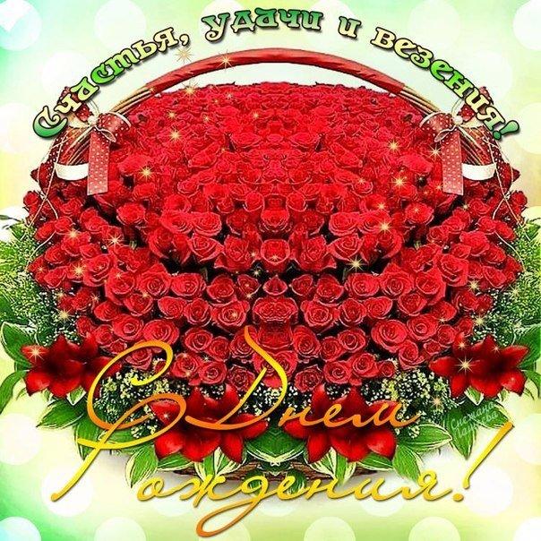 Открытка с букетом цветов ко дню рождения 138