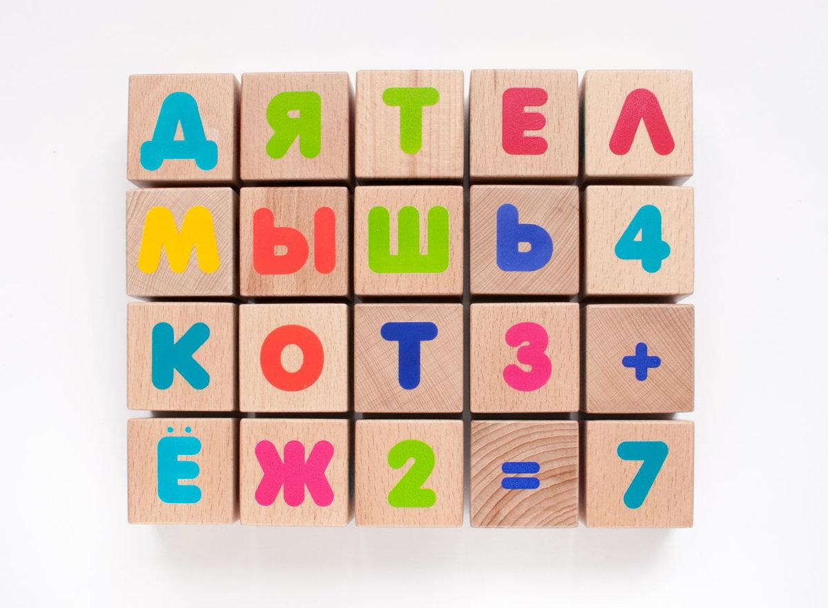 Буквы для кубиков своими руками 110