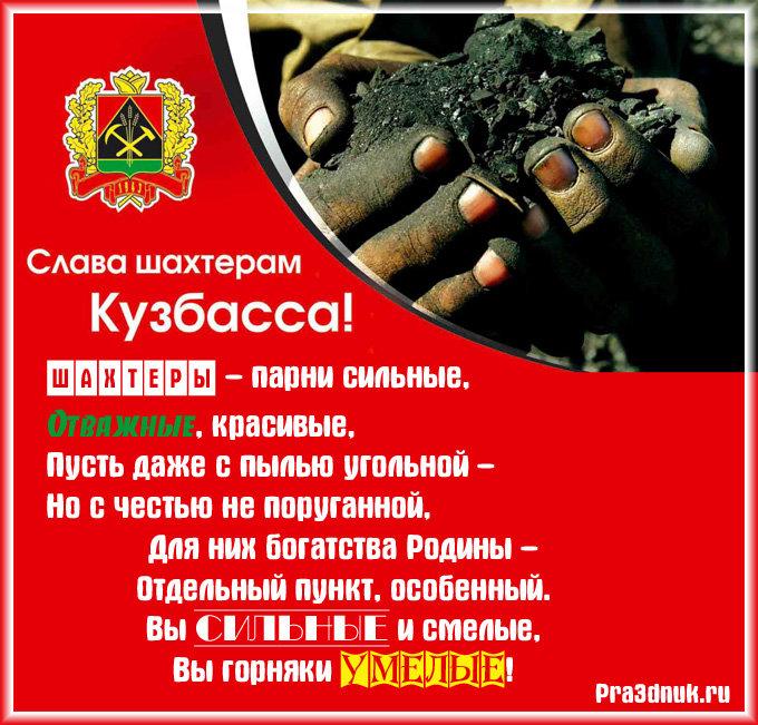 Поздравление шахтерам кузбасса