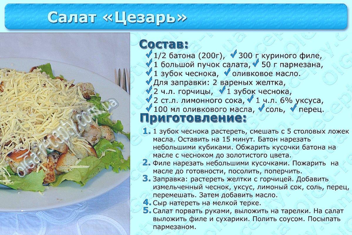 Как делать цезарь с курицей рецепт пошагово в домашних