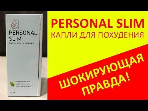 Капли PERSONAL SLIM для похудения купить
