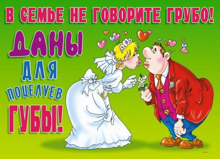 Красивые поздравления на свадьбу с юмором 10