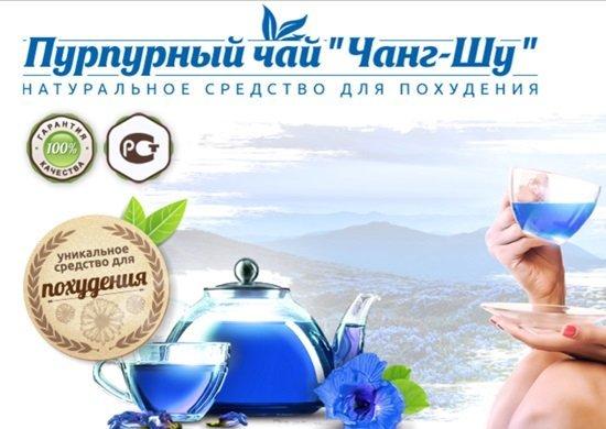 Пурпурный чай чанг шу цена щелково