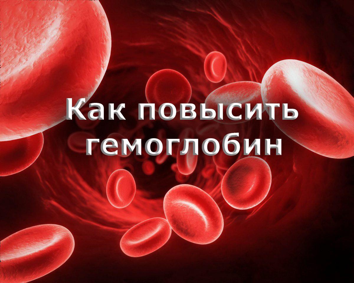 Как поднять гемоглобин в домашних условиях ребенку 1