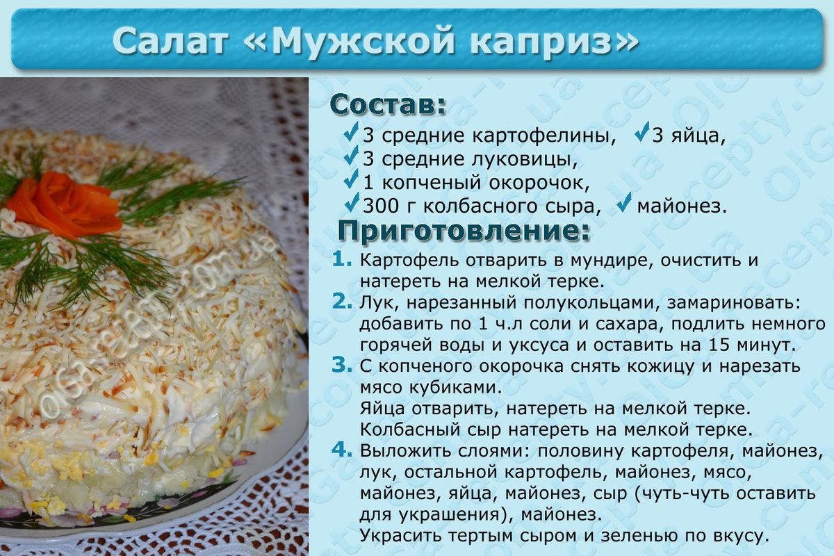 Приготовления салатов рецепт
