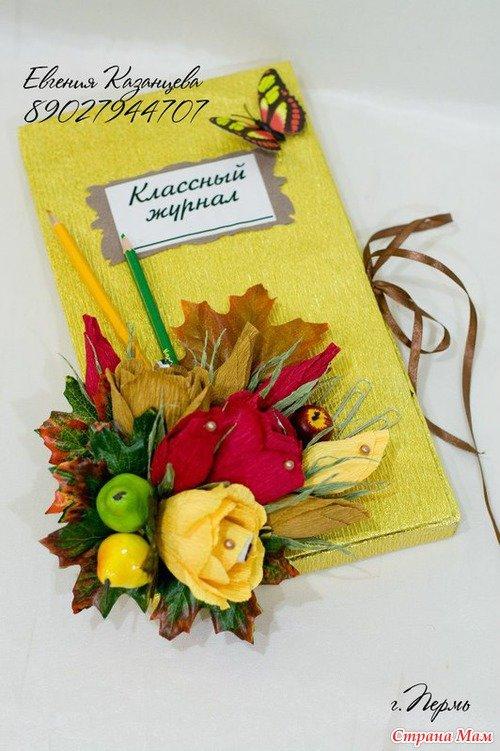 Подарок из конфет на день учителя и класса мастер класс
