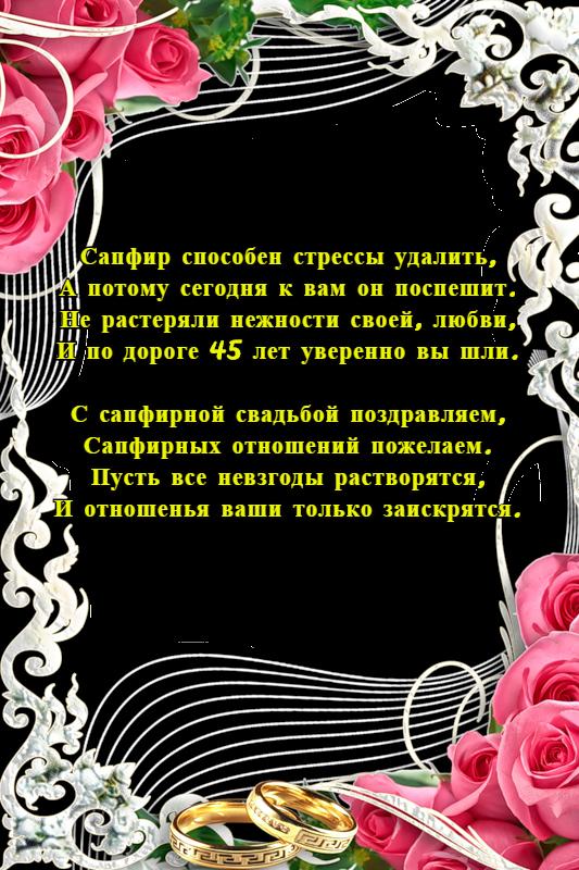 Поздравления с днем 45 летия свадьбы
