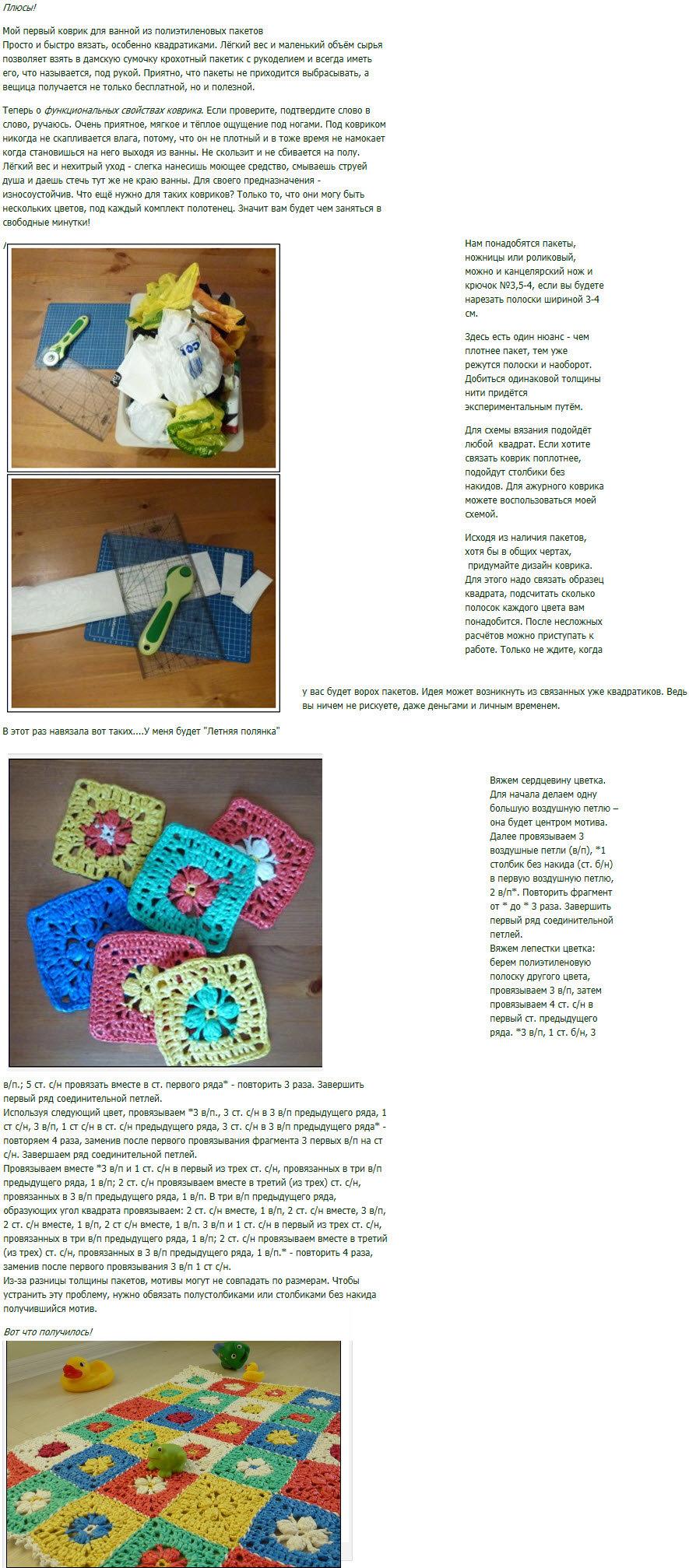 Как вязать коврики из мешков для мусора своими руками 64