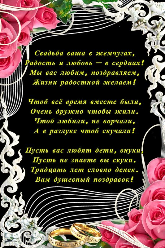 Поздравление в стихах с жемчужной свадьбой от детей 31